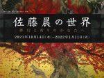 「佐藤晨の世界 夢幻と祈りのかなたへ」池田20世紀美術館