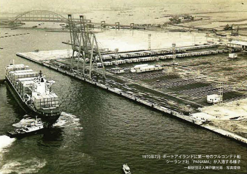 「1970年7月ポートアイランドに第一号のフルコンテナ船シーランド社「PANAMA」が入港する様子」