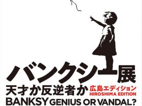 「バンクシー展 天才か反逆者か 広島エディション」ひろしま美術館