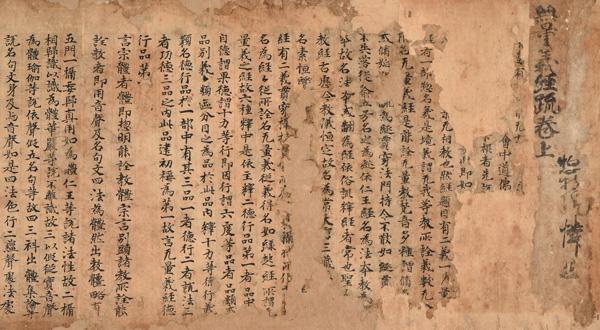 重要文化財 無量義経疏 寛平7年(895年) 西教寺蔵 【展示中の巻替えあり】
