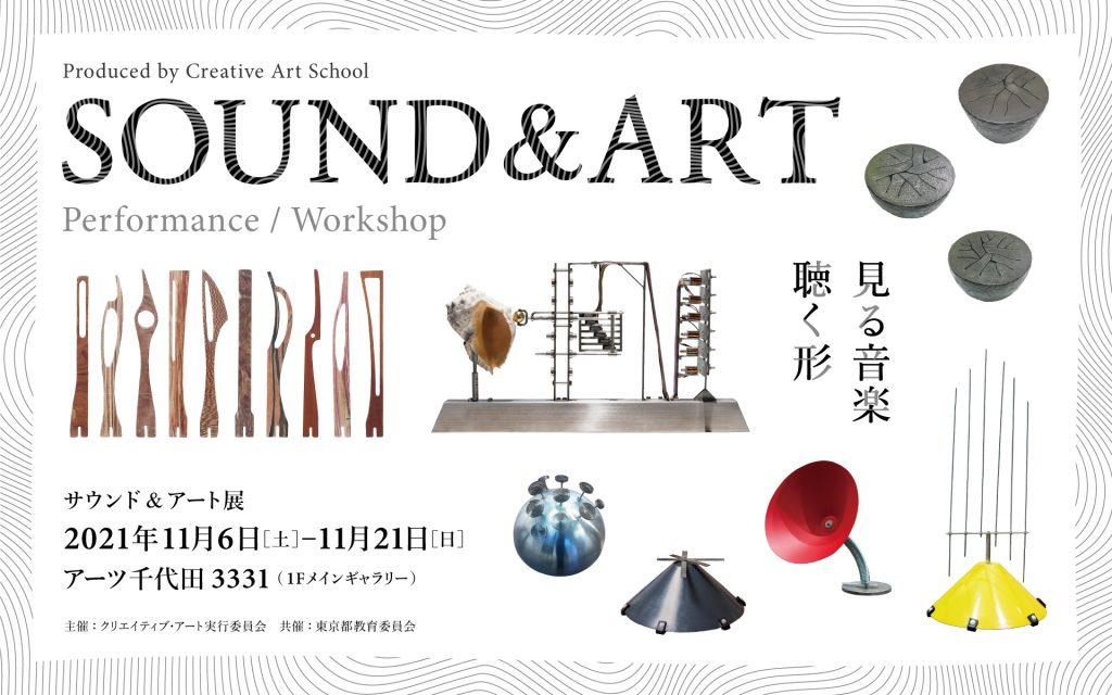 「サウンド&アート展−見る音楽、聴く形」アーツ千代田 3331